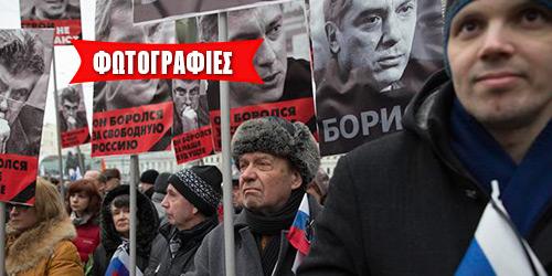 Δεκάδες χιλιάδες στους δρόμους Μόσχας και Αγίας Πετρούπολης για τον Νεμτσόφ