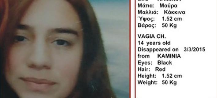 Αγωνία τέλος για τη 14χρονη Βάγια που είχε εξαφανιστεί από τα Καμίνια