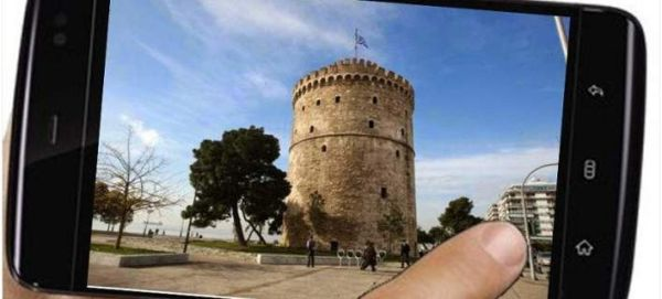 «Εξυπνη» εφαρμογή του Αριστοτελείου Πανεπιστημίου θα ξεναγεί τους τουρίστες στη Θεσσαλονίκη