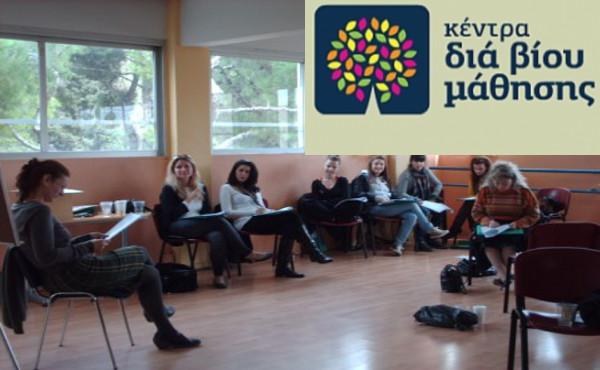 Αρχίζουν τα μαθήματα Στο Κέντρο Διά Βίου Μάθησης Αλμυρού