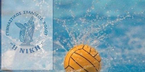 Γιορτή της υδατοσφαίρισης από τη Νίκη Βόλου