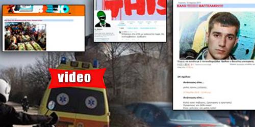 Αναζητούνται διαχειριστές ιστοσελίδας που βρίζουν τον αδικοχαμένο φοιτητή