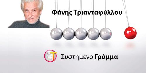 Φάνης Τριανταφύλλου: Η Ελλάδα δεν είναι αποικία