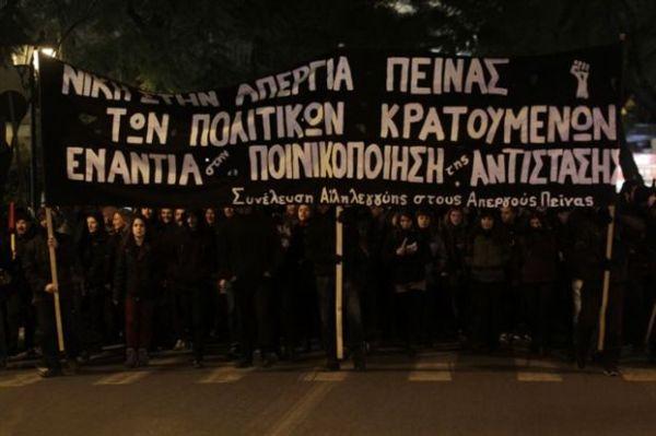 Διαμαρτυρία για τις φυλακές τύπου Γ΄ έξω από το σπίτι του Αλέξη Τσίπρα