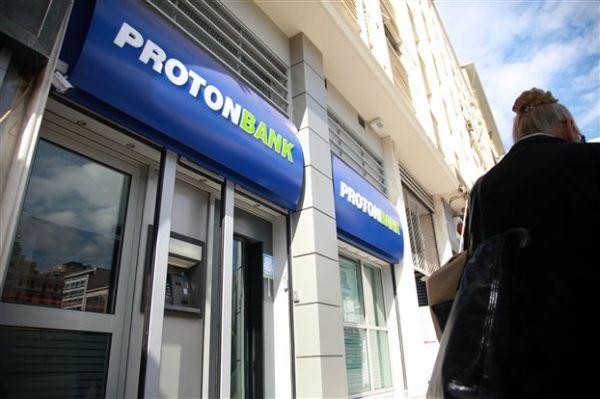 Ξεκινά η δίκη για τα δάνεια της Proton Bank