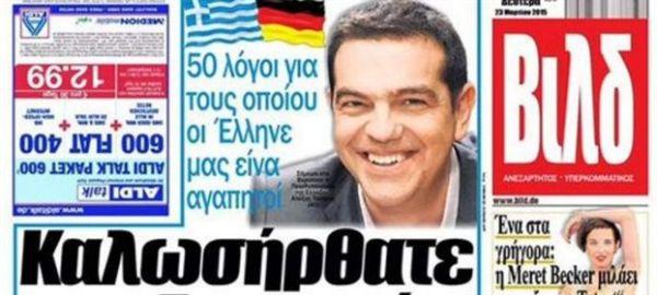Στα ελληνικά κυκλοφορεί η Bild - Καλωσορίζει τον Αλέξη Τσίπρα