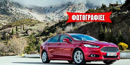 Ford Mondeo 2015: Ένα βήμα μπροστά