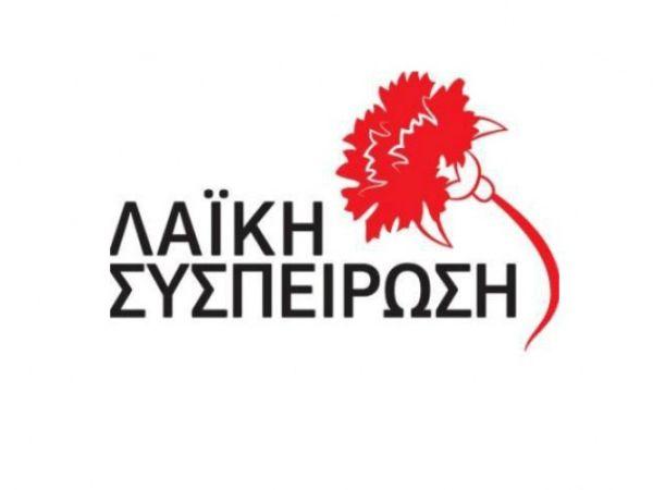 Η Λαϊκή Συσπείρωση Ρήγα Φεραίου καταγγέλλει τη Δημοτική αρχή