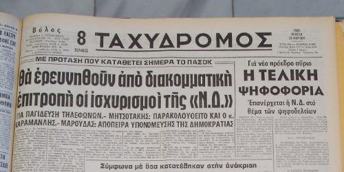 28 Mαρτίου 1985