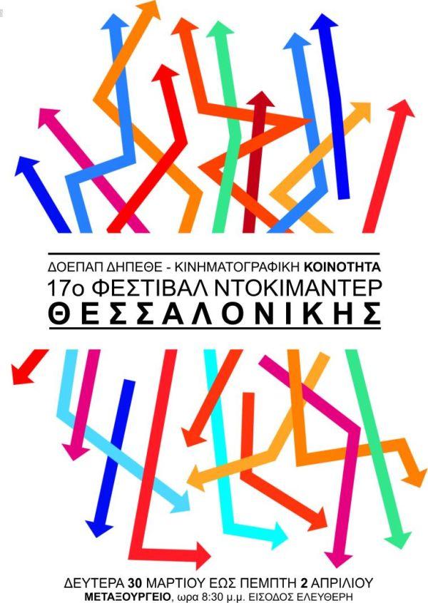 Στο Βόλο το Φεστιβάλ ντοκιμαντέρ Θεσσαλονίκης