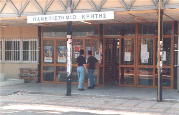 Ανοίγει ξανά ο φάκελος με τις υπεξαιρέσεις στο Πανεπιστήμιο Κρήτης