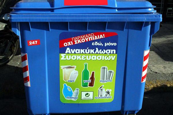Μετά το Πάσχα επαναλειτουργεί η ανακύκλωση