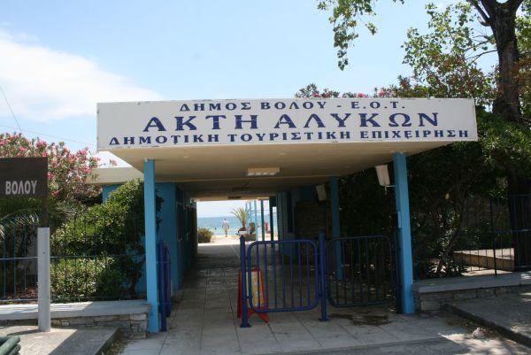 Ο Δήμος Βόλου μπαίνει στην πλαζ Αλυκών