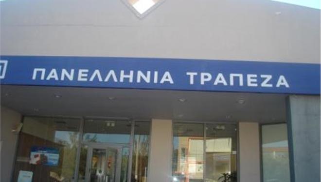 Τράπεζα Πειραιώς: Απέκτησε την Πανελλήνια Τράπεζα