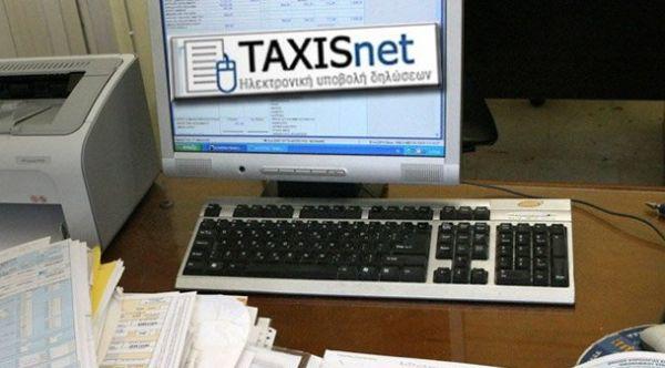 Δεν άνοιξε τελικά χθες η εφαρμογή στο Taxisnet