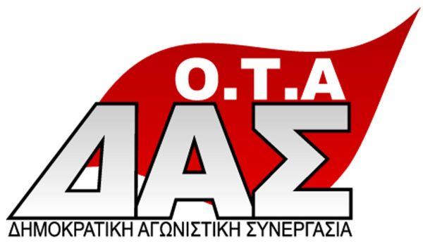 Η συγκρότηση του νέου Δ.Σ στο Σύλλογο Εργαζομένων στους ΟΤΑ Μαγνησίας