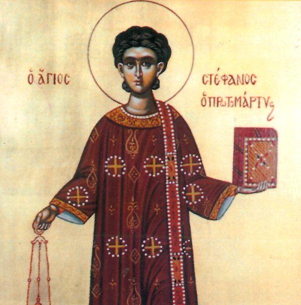 Ο Αγιος Στέφανος ο πρωτομάρτυρας και αρχιδιάκονος
