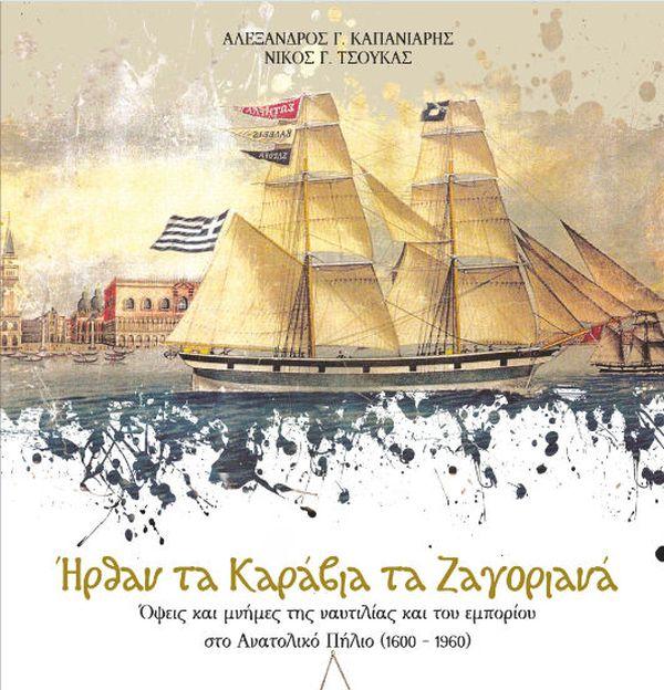 «Ηρθαν τα καράβια τα Ζαγοριανά»