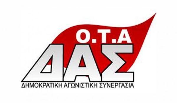 ΔΑΣ-ΟΤΑ: Κάτω τα χέρια από τα χρήματα των εργαζομένων