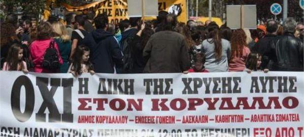 Δήμος Κορυδαλλού για τις Πανελλήνιες - Η δίκη της Χρυσής Αυγής εξορίζει τα εξεταστικά κέντρα