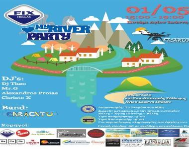 Πρωτομαγιάτικο river party στο ποτάμι του Αγ. Ιωάννη