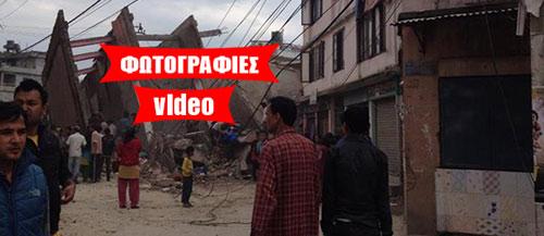 Ξεπερνούν τους 1.000 οι νεκροί από τον καταστροφικό σεισμό στο Νεπάλ