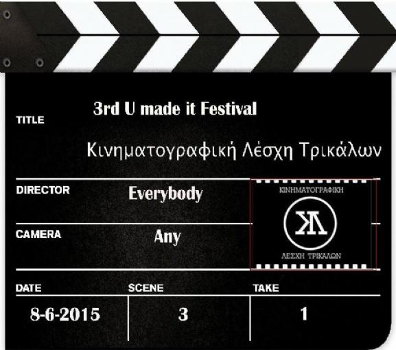 Φεστιβάλ προβολής ερασιτεχνικών ταινιών στα Τρίκαλα