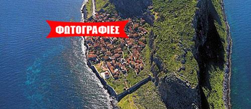 Η λίστα με τα 14 πιο παράξενα χωριά του κόσμου, με την Μονεμβάσια δεύτερη θέση