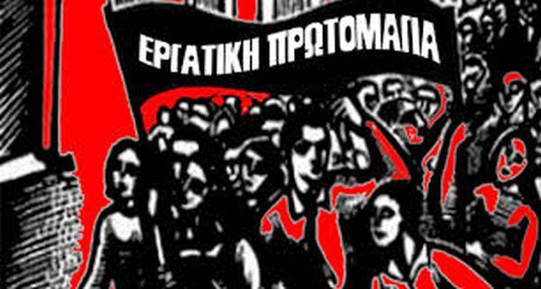 Ημέρα των εργατών η Πρωτομαγιά