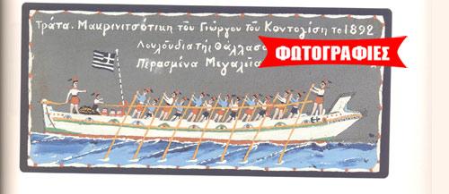 Γρηγόρης Καρταπάνης:Αλιευτικά πλεούμενα στους πίνακες του Ν. Χριστόπουλου (Α' μέρος)