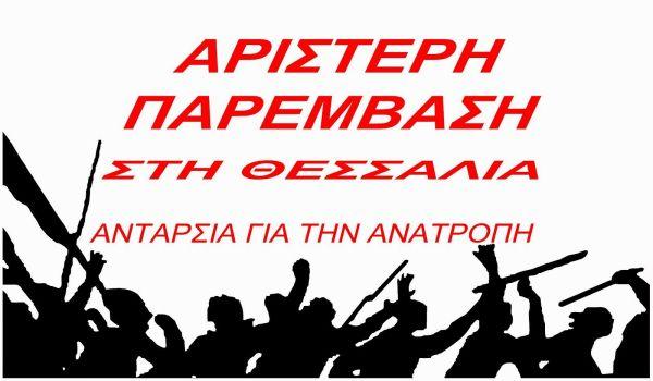 Η Αριστερή Παρέμβαση στη Θεσσαλία για τα αποθεματικά
