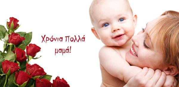 Ο Δήμος Βόλου τιμά τη γιορτή της μητέρας