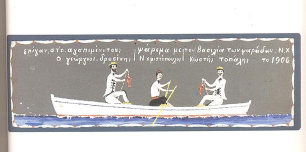 Γρηγόρης Καρταπάνης: Πίνακες με αλιευτικά θέματα του Ν. Χριστόπουλου (Μέρος β')