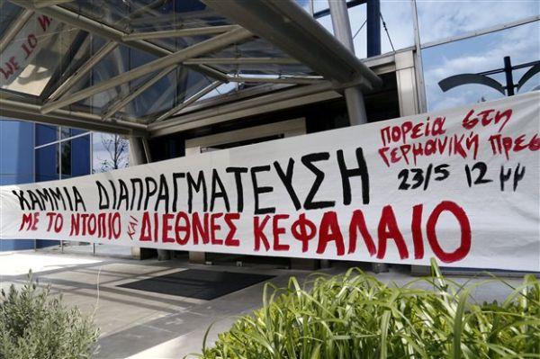 Εληξε η κατάληψη αντιεξουσιαστών στα γραφεία της Siemens