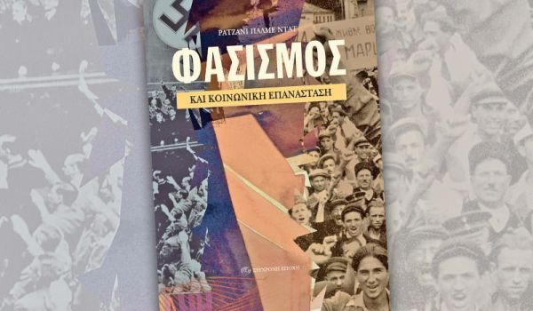 Πρόσκληση σε βιβλιοπαρουσίαση του ΚΚΕ Αλμυρού