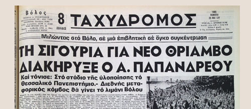 23 Μαΐου 1985