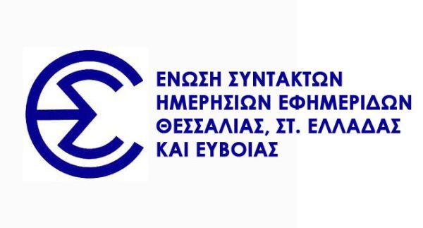 Η Ενωση Συντακτών Θεσσαλίας καταδικάζει τη λεκτική επίθεση δημοσιογράφου στην Καρδίτσα
