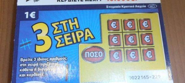 Αίγινα: Κέρδισε 100.000 ευρώ στο ΣΚΡΑΤΣ