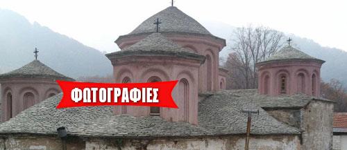 Διακόσια Βυζαντινά και Μεταβυζαντινά μνημεία στη Μαγνησία