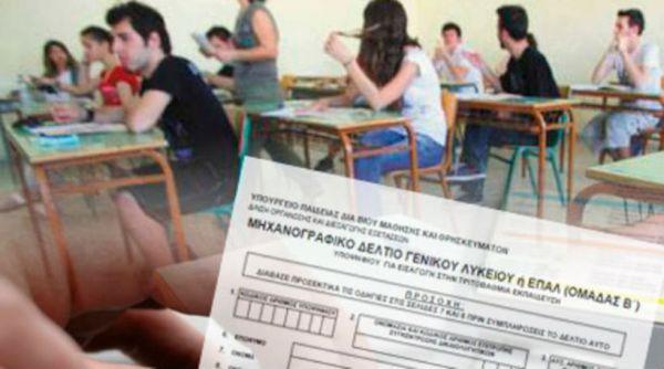 Ξεκινά η υποβολή των μηχανογραφικών για τους υποψηφίους των πανελληνίων