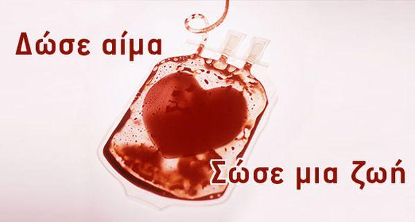 Αιμοδοσία από τη Μητρόπολη στους Αγίους Αναργύρους