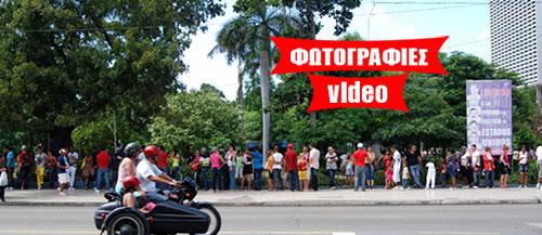 Κούβα:Περίμεναν δύο ώρες για μια μπάλα... παγωτού!