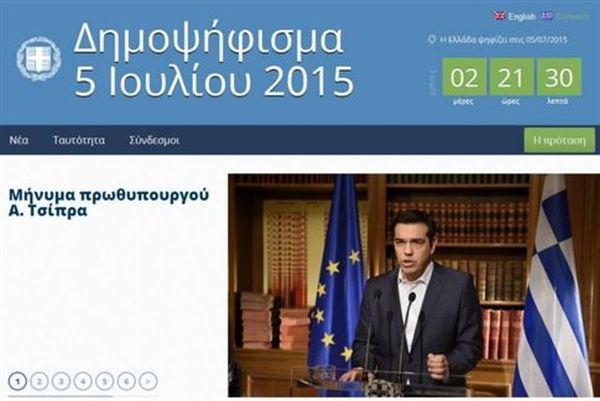 Στον αέρα η επίσημη ιστοσελίδα για το δημοψήφισμα