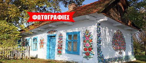 Ζαλίπιε: Το ζωγραφιστό χωριό της Πολωνίας με τα υπέροχα σπίτια