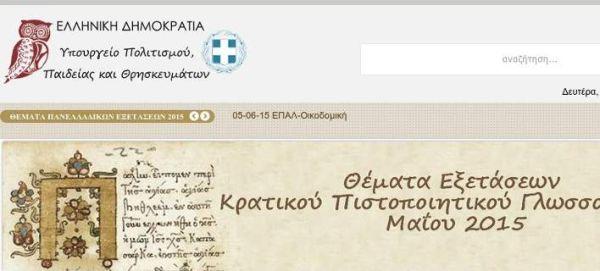 «Επίσημη πρώτη» για το νέο site του υπουργείου Πολιτισμού
