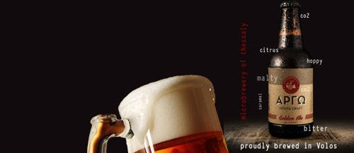 Η μπύρα «Αργώ», ξεκινά το ...ταξίδι από το Βόλο