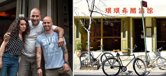Δες ποια ελληνική ταβέρνα στην Chinatown υμνούν οι New York Times!