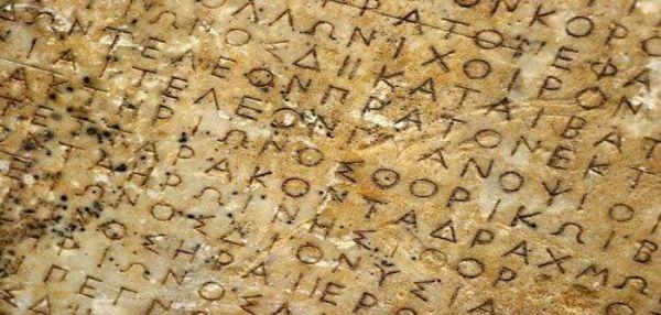 Σεμινάριο Ελληνικής Γλώσσας και Πολιτισμού