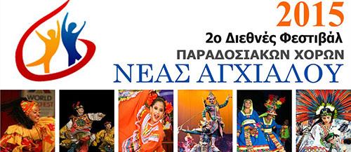 Νέα Αγχίαλος:Ετοιμασίες για το 2ο διεθνές Φεστιβάλ παραδοσιακών χορών