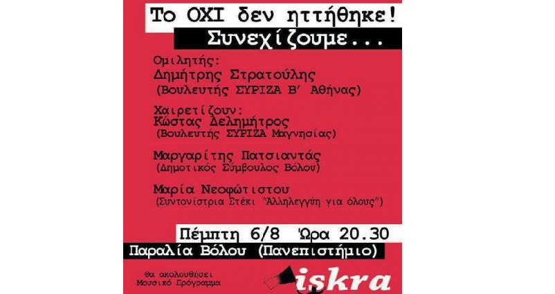 Εκδήλωση της Iskra αύριο στην παραλία του Βόλου